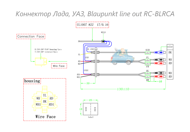 Коннектор Лада, УАЗ, Blaupunkt line out RC-BLRCA