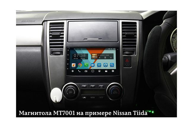 Универсальная бездисковая станция 2 din Wide Media MT7001 Android (1024*600) (+ разъемы Nissan) 2