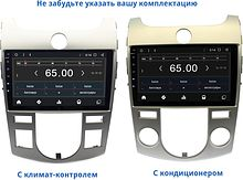 Штатная магнитола KIA Cerato, Forte 2009 - 2013 Wide Media WM-CF3064MB-2/32
